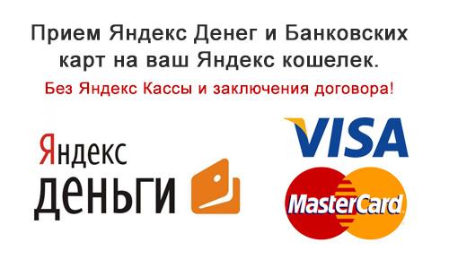 Платежный модуль Яндекс Деньги
