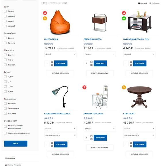 Адаптивный магазин товаров для дома