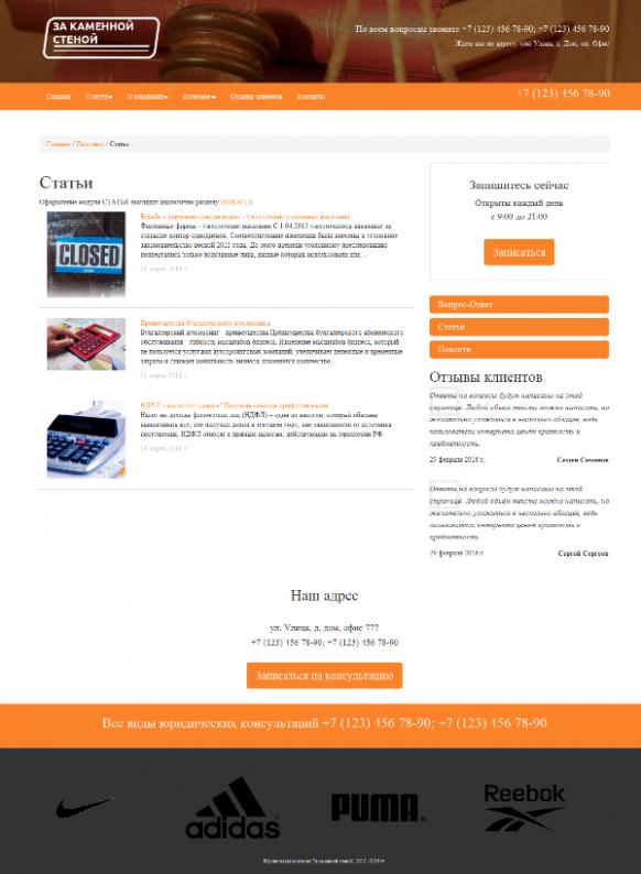 Адаптивный сайт юридической компании