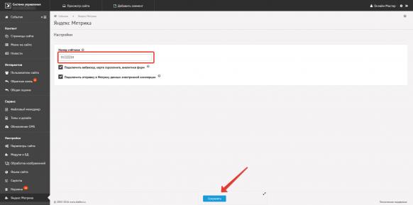 Яндекс Метрика eCommerce + конверсионные цели