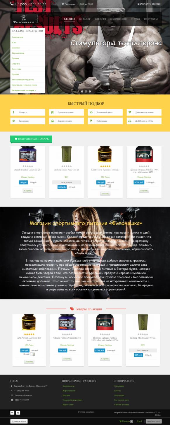 Интернет-магазин спортивного питания - Фитоняшка