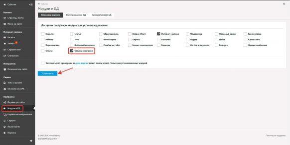Отзывы о Вашем магазине с Яндекс.Маркета на Вашем сайте