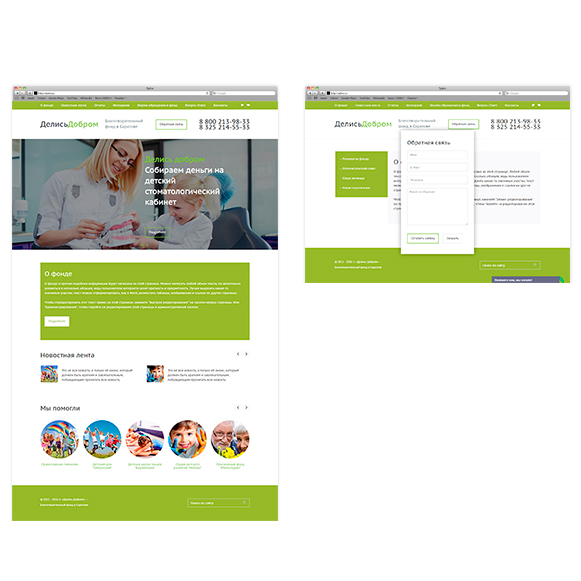 Адаптивный сайт Благотворительный фонд