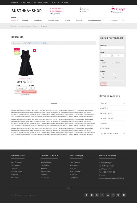 Адаптивный магазин одежды - Businka