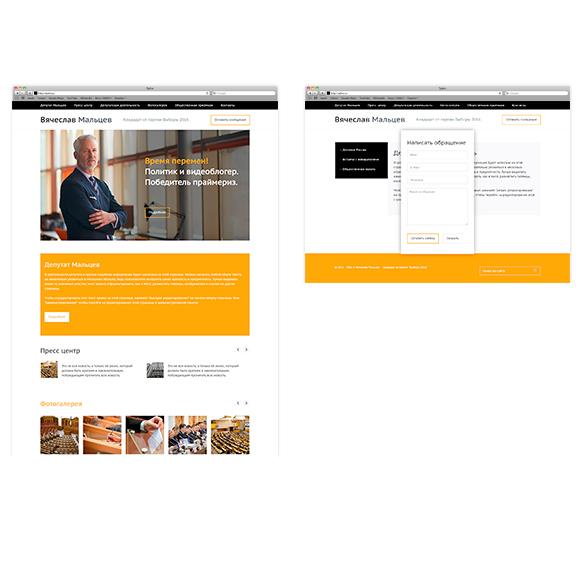 Адаптивный сайт депутата