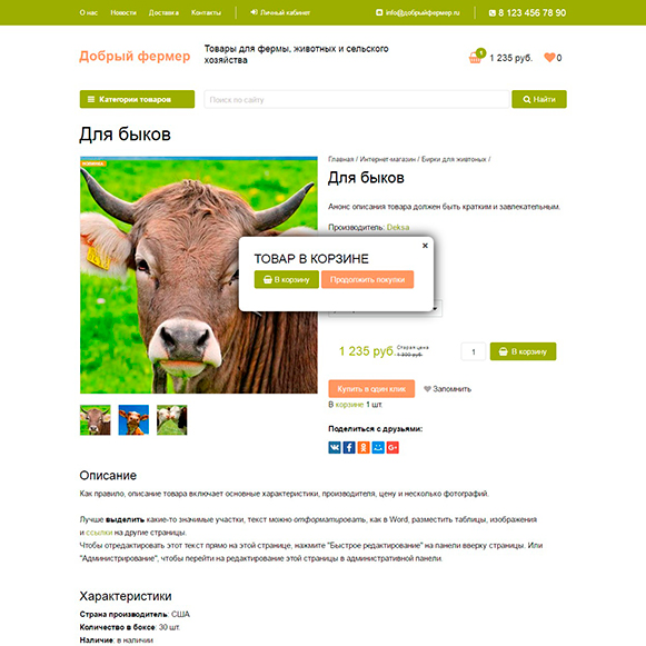 Адаптивный магазин товаров для животноводства