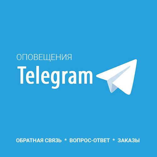 Оповещение в Telegram