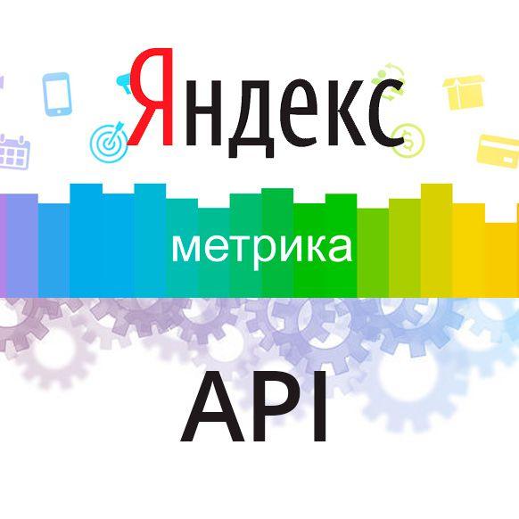 Яндекс.Метрика API