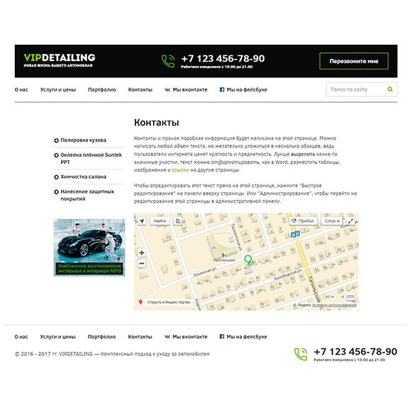 Адаптивный сайт Детейлинг студии