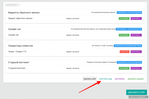 Подключение сервиса повышения конверсии UPcallback