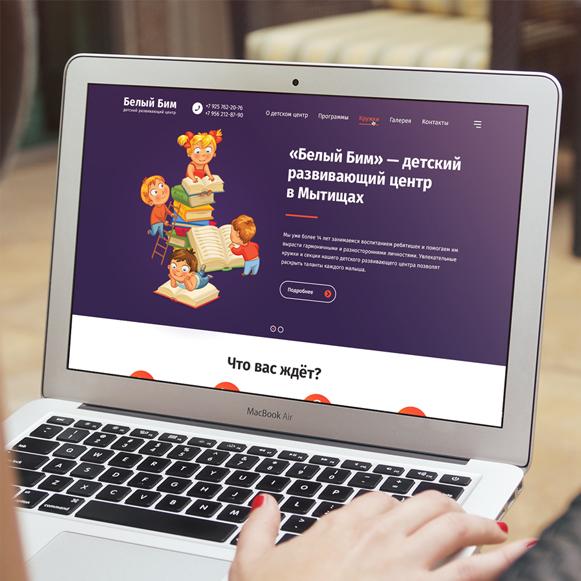 Адаптивный сайт Детского центра