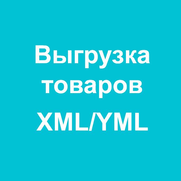 Выгрузка товаров XML/YML