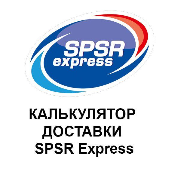 Расчет доставки СПСР -spsr.ru