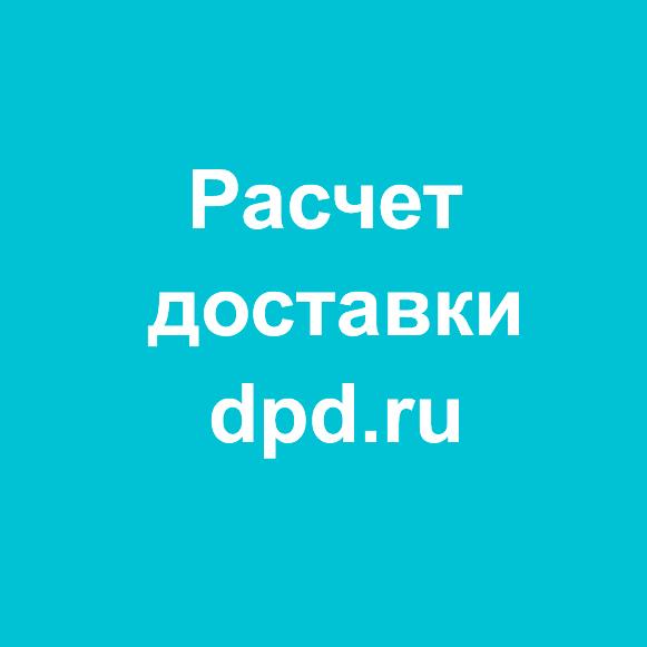 Расчет доставки dpd.ru