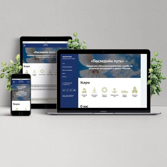 Адаптивный сайт Ритуального агентства