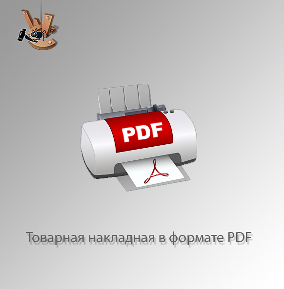Товарная накладная PDF