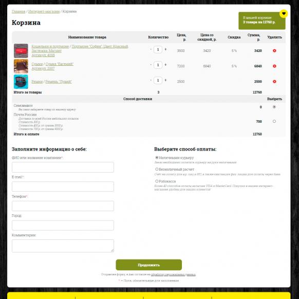 Универсальный интернет-магазин (кожаные изделия)