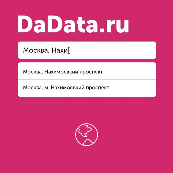 Интеграция DaData.ru