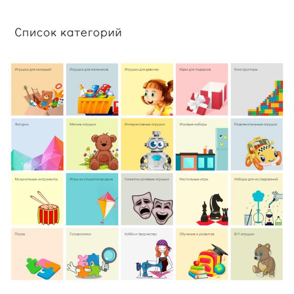Универсальный адаптивный интернет-магазин ToyStories
