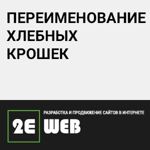 """Переименование / Удаление элементов """"хлебных крошек"""""""