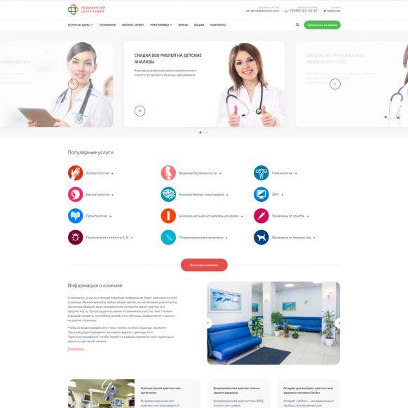Универсальный бизнес сайт клиники