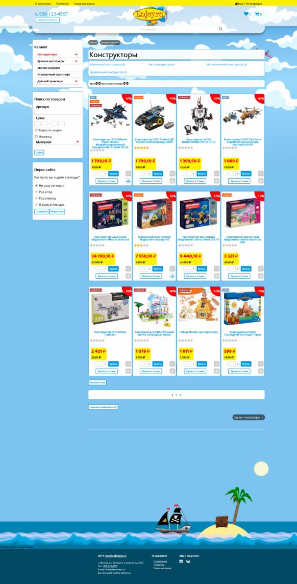 Анимированный  адаптивный интернет-магазин детских товаров.