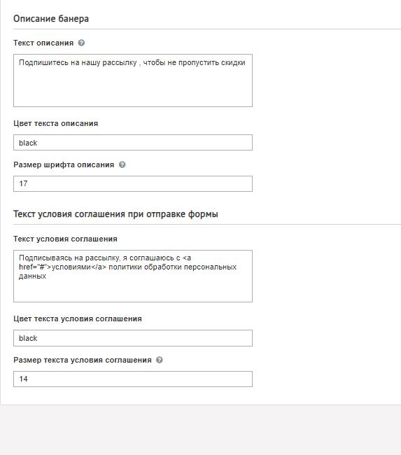 Скидка за E-MAIL: модуль сбора  e-mail в  обмен на купон