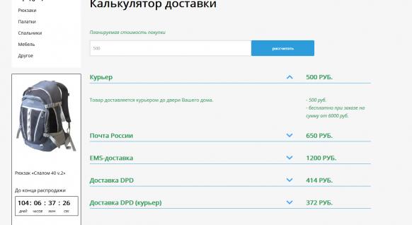 Калькулятор доставки: снятие возражений по стоимости доставки