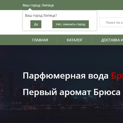 Определение города по IP