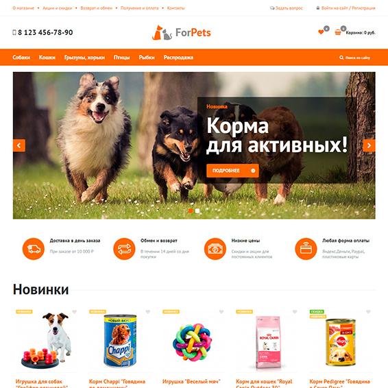 Адаптивный магазин товаров для животных