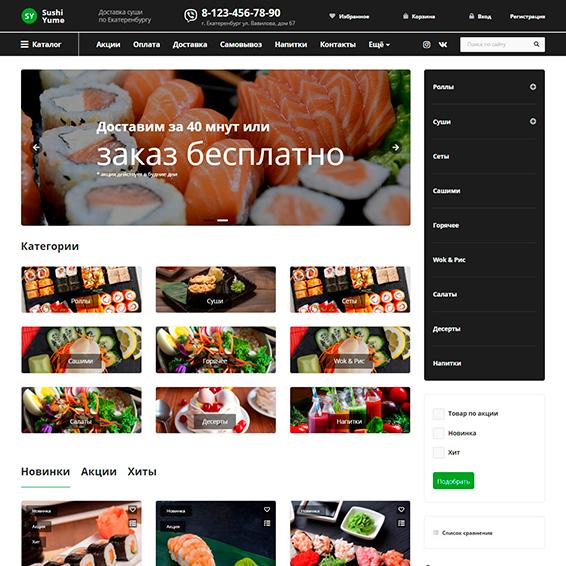 Адаптивный магазин Доставка суши