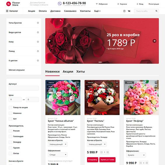 Адаптивный магазин цветов