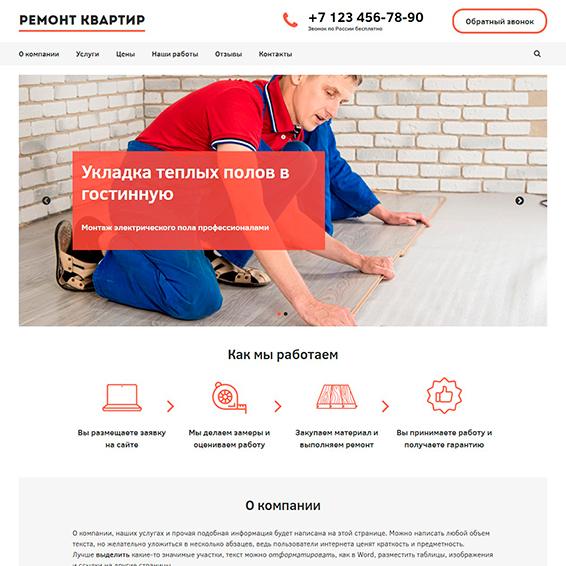 Адаптивный сайт Ремонт квартир