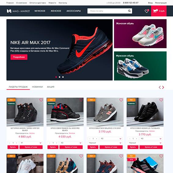 Адаптивный магазин одежды и обуви