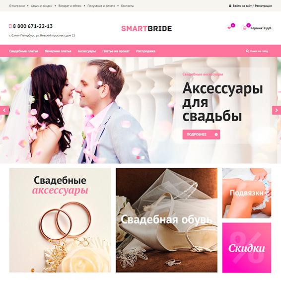 Адаптивный магазин Свадебных платьев