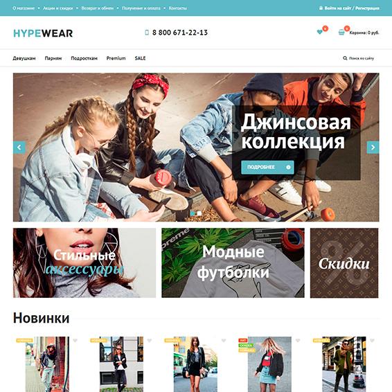 Адаптивный магазин молодежной одежды