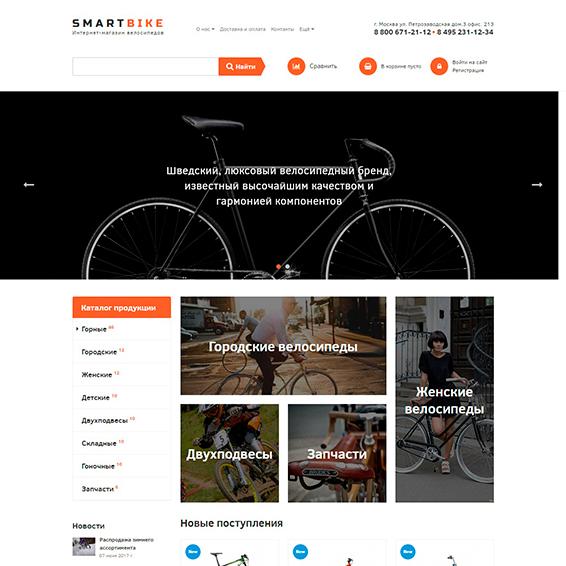 Адаптивный магазин велосипедов