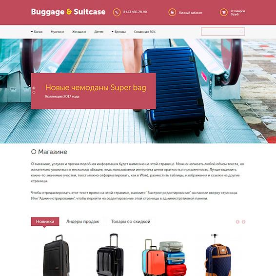 Адаптивный магазин чемоданов
