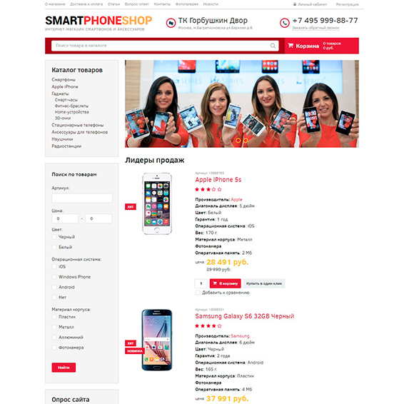 Магазин смартфонов и аксессуаров