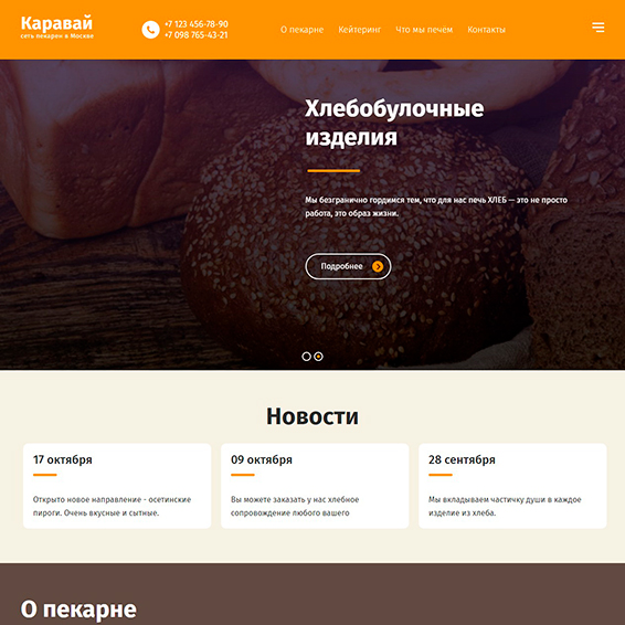 Адаптивный сайт пекарни