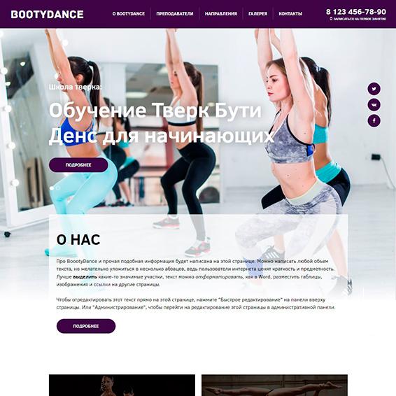 Адаптивный сайт Студия танцев