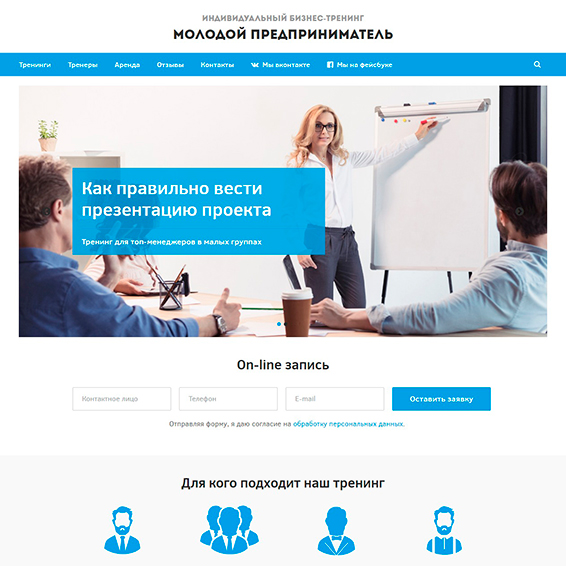 Адаптивный сайт Бизнес-тренер