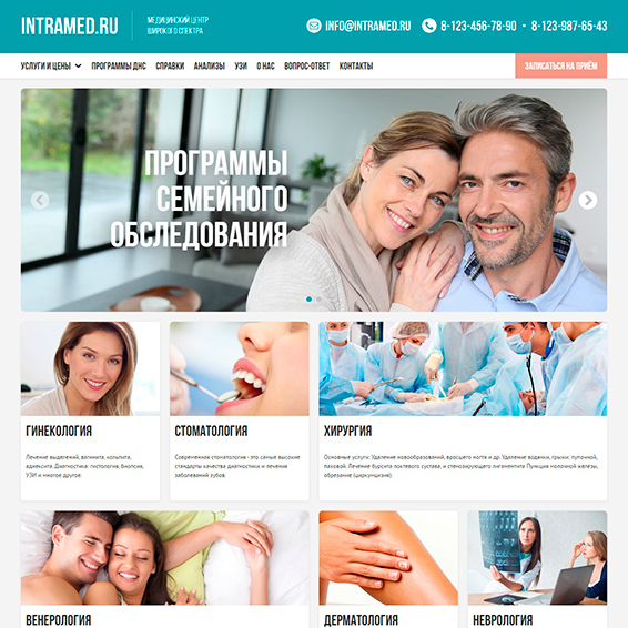 Адаптивный сайт Медицинского центра