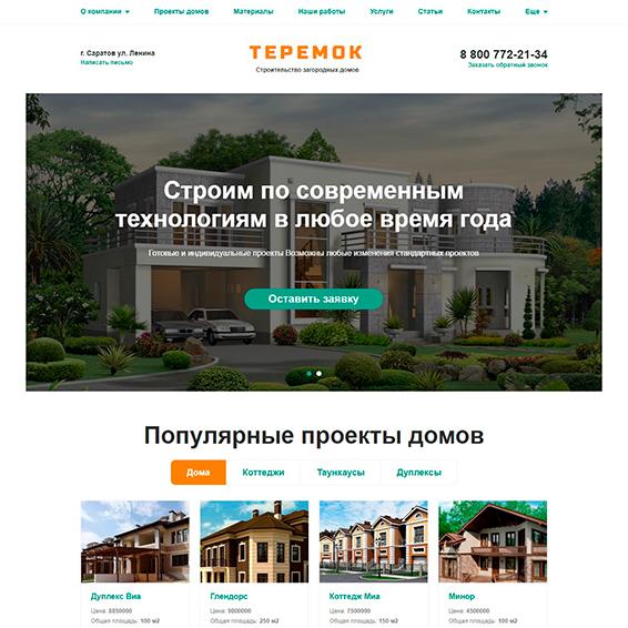 Адаптивный сайт Строительство загородных домов