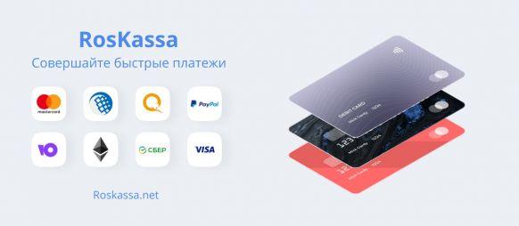 Roskassa - принимайте оплату в вашем интернет-магазине