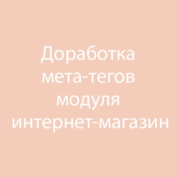 Доработка мета-тегов модуля интернет-магазин