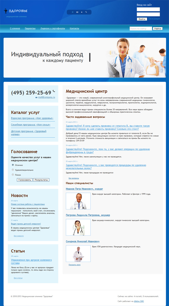 Движок для сайта медицины сервера bhop для css v69