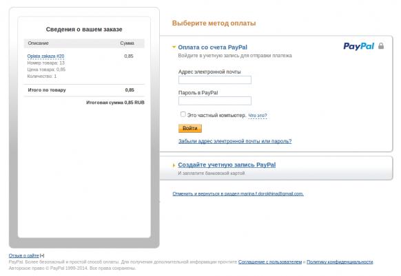 Платежный модуль PayPal