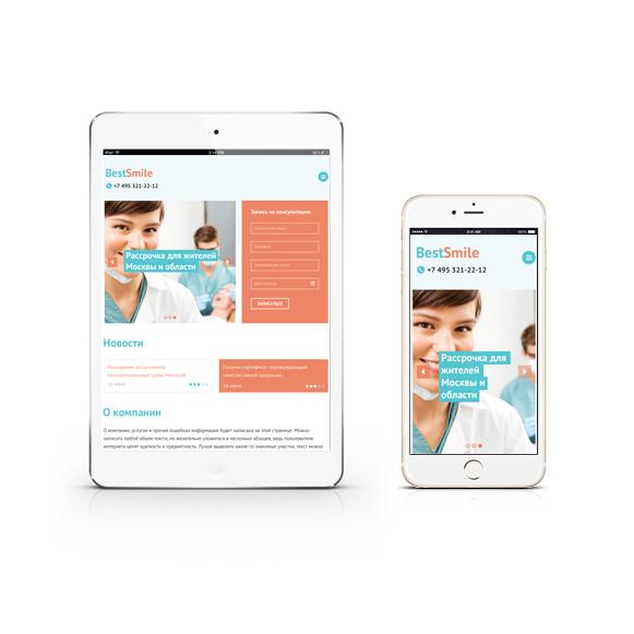 Адаптивный сайт стоматологии
