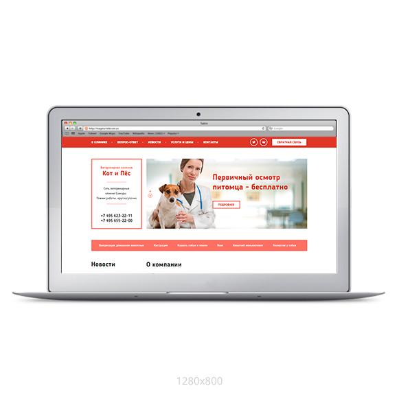 Адаптивный сайт Ветеринарная клиника